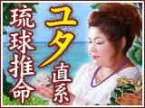 ユタ直系・島袋千鶴子の琉球推命 あなたに告げる魂の真実