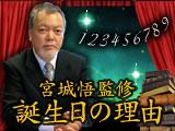宮城悟監修 誕生日の理由~誕生日に秘められた運命の法則~