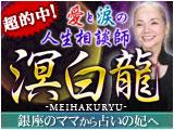 愛と涙の人生相談師「溟白龍」~銀座のママから占いの妃へ~