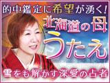 的中鑑定に希望が湧く!「北海道の母うたえ」雪をも解かす深愛の占者