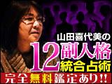 過剰的中に思わず絶句 山田喜代美の『12副人格』統合占術