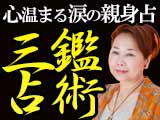 【注目】名古屋で当たると噂!心温まる涙の親身占『杏優三鑑占術』