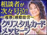 相談者が次々号泣!【魂導く感動助言】クリスタルカードメッセージ