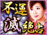 芸能・歌舞伎界のVIPがどハマリ!●宿命見抜き開運的中●不運滅絶占