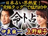 日本占い界熱望◆究極タッグで猛烈的中【伊泉龍一×上野順子】命卜占