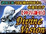 諸国王族/国家機密関係者も命運を託す◆神谷謙伯 Divine Vision