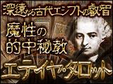 【深遠なる古代エジプトの叡智】魔性の的中秘教◆エテイヤ・タロット
