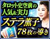 全世界待望!【タロット史空前の人気&実力】ステラ薫子◆78枚の導き