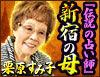 新宿の母 栗原すみ子