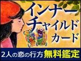 22枚の童話の世界が真実を告げる~インナーチャイルドカード