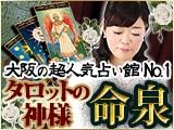 大阪の超人気占い館No.1【芸能界&財界も動かすタロットの神様】命泉